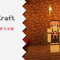 【マインクラフト スキン】 キャラクタースキンの変更方法