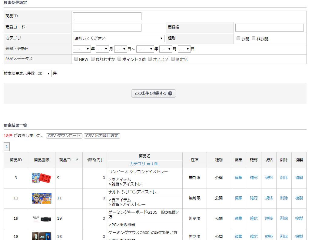 EC-CUBE 管理画面の商品検索数を変更する方法