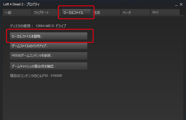 Steam LEFT4 DEAD2のmodの入れ方