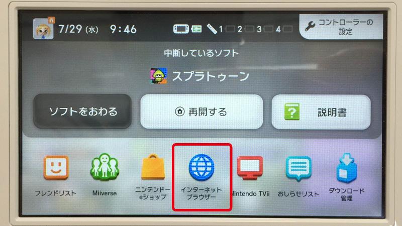 WiiUのスクリーンショットの撮り方(DropBox編)♪