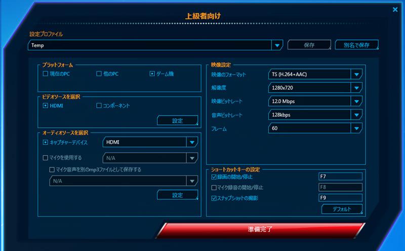【キャプチャー AVT-C875】 PC録画の解説(RECentral操作方法)♪
