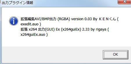 「AviUtl」に「x264guiEx」を導入する方法♪