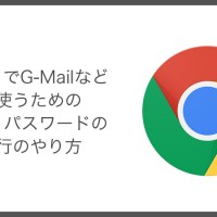 【google】アプリでG-Mailなどを使うためのアプリパスワード発行のやりかた♪