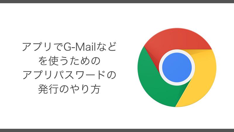 アプリでG-Mailなどを使うためのアプリパスワード発行のやりかた♪