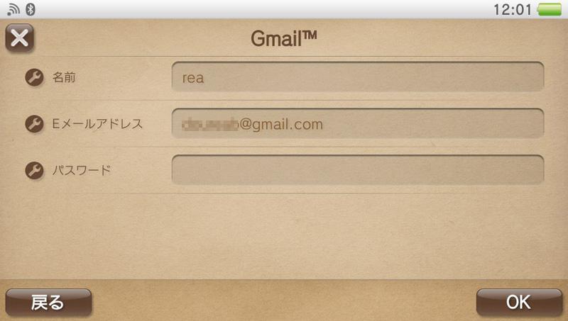 PSVita メールの使い方G-Mail設定補足編(設定できない場合)♪
