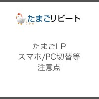 たまごリピート たまごLP PC/スマホ切替等注意点